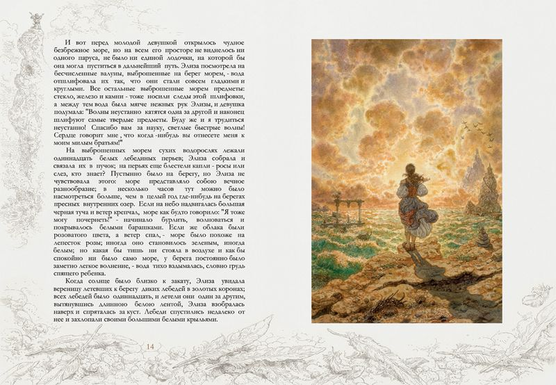 The Wild Swans illustrated by Anton Lomaev, page design, pages 14-15